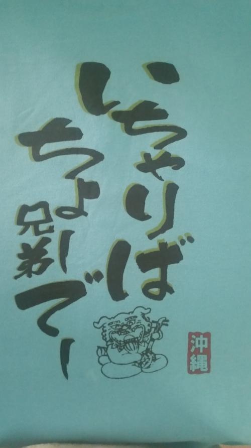 shirt-10-flordia-okinawa-kenjinkai-2